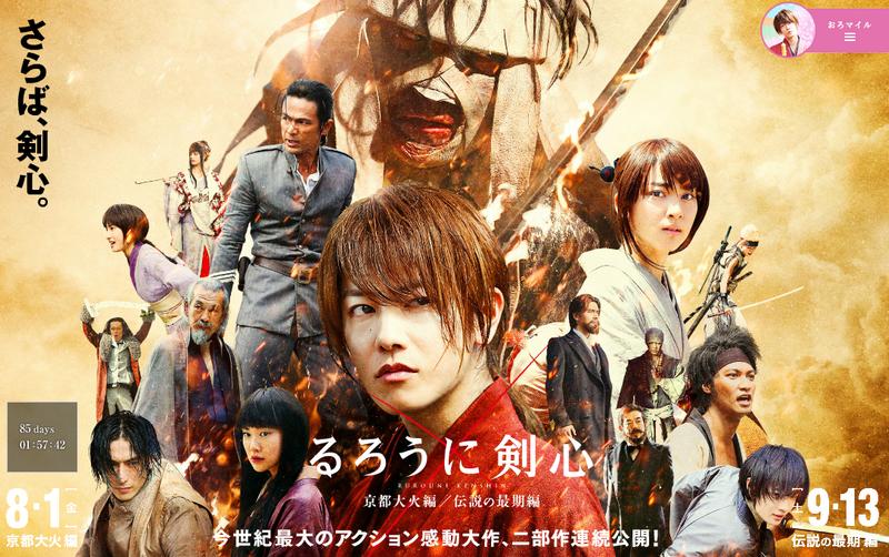 Encore un record pour le film live Kenshin