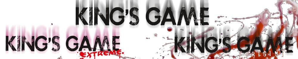 King's Game III