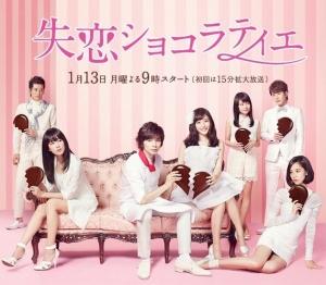 shitsuren_chocolatier_1396