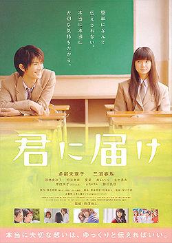 Kimi_ni_Todoke_movie_poster