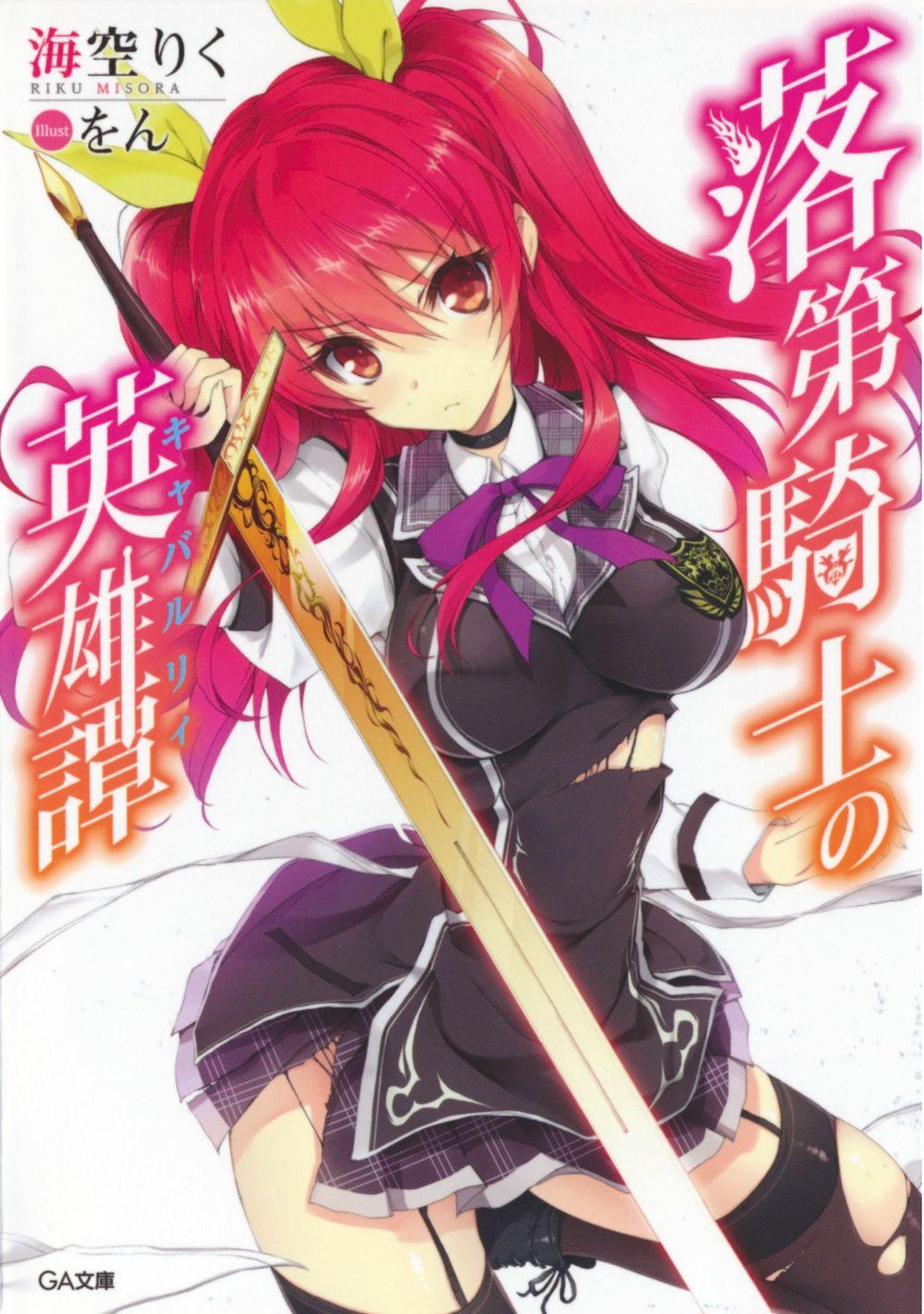 rakudai_kishi_no_chivalry_cover_01-converted