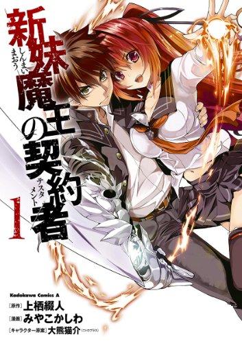 the-testament-of-sister-new-devil-manga-volume-1-simple-227926
