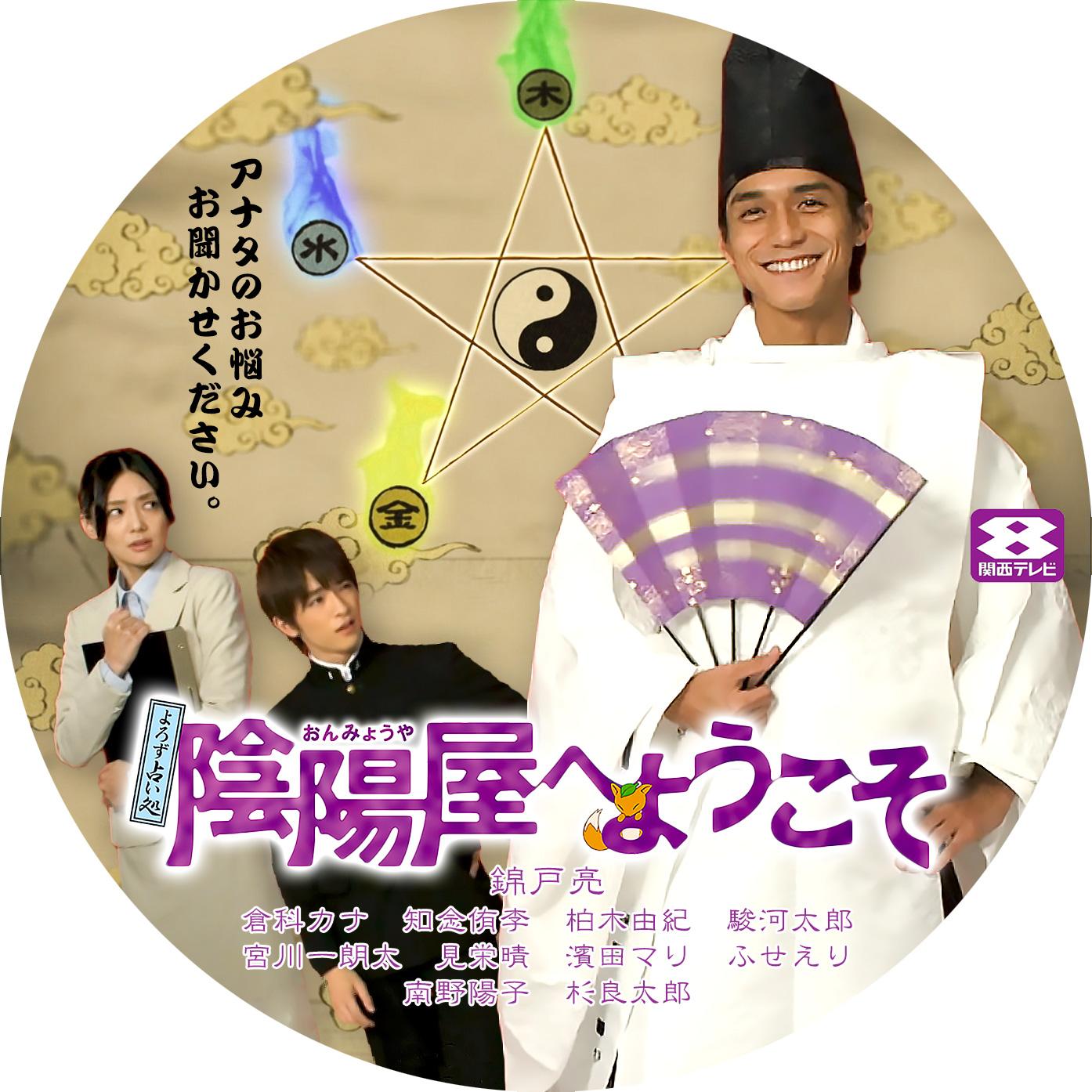 Onmyoya-DVD