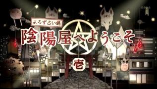 Yorozu-Uranaidokoro-Onmyouya-e-Youkoso-ep01--848x4-copie-2