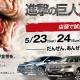 Nouvelle collaboration entre Subaru et L'attaque des Titans