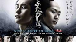 Futagashira le nouveau drama historique
