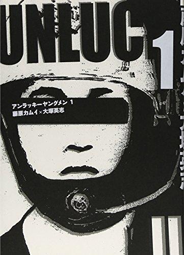 unlucky-young-men-manga-volume-1-simple-231414