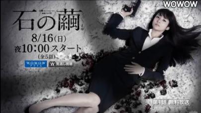 [J-Drama]Ishi no Mayu : un drama policier pour cette fin d'été !