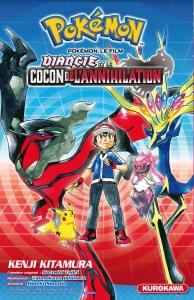 Pokemon-Diancie_8801