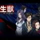 L'anime Parasyte arrive en format physique chez Blackbox !