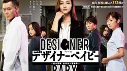 「 Designer Baby 」 : Kuroki Meisa dans le rôle de la policière enceinte !