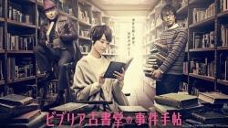 [J-Drama]Biblia Koshodou no Jiken Techou disponible chez Crunchyroll !