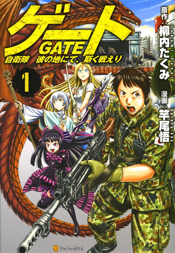 Gate-couv-1