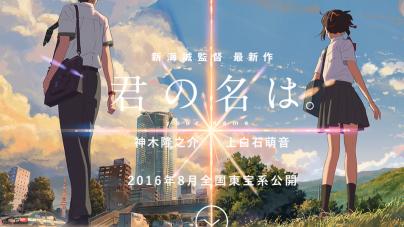 Le nouveau Makoto Shinkai «Kimi no na wa» (Your Name) en teaser !