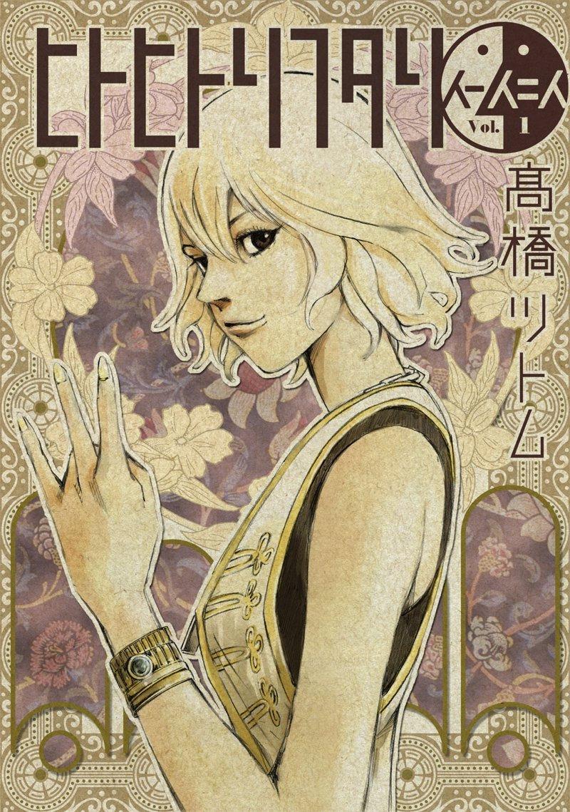 hito-hitori-futari-manga-volume-1-simple-55775