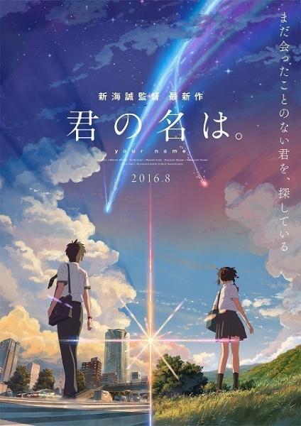 kimi-no-na-wa-anime-visuel