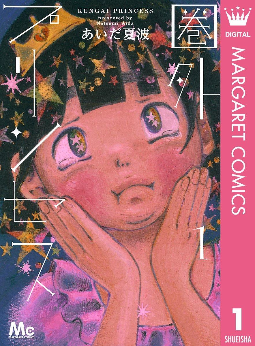 ugly-princess-manga-volume-1-simple-218722