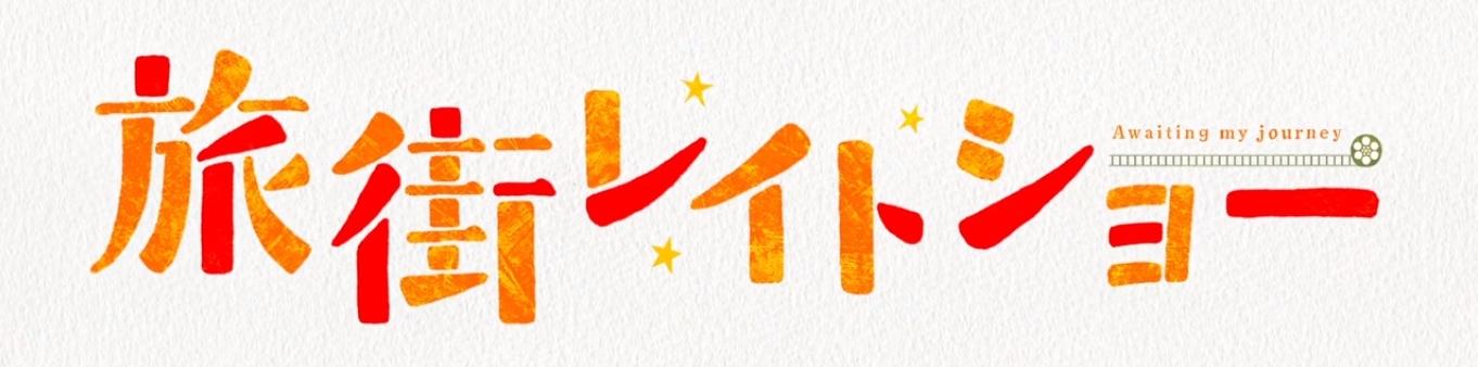 JOI-tabi-machi-late-show-comix-wave