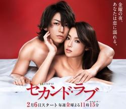 Second_Love-p1