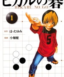Hikaru No Go, par le dessinateur de Death Note et Bakuman!