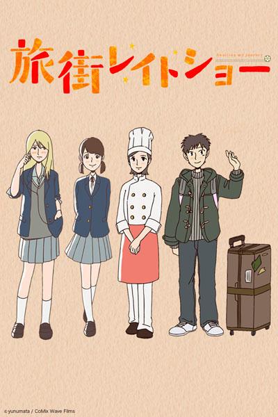 tabi-machi-late-show-anime