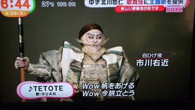 barbeblanche-onepiece-kabuki
