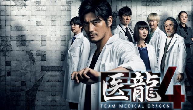 iryu-drama-s4-ban