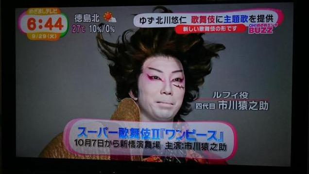 luffy-kabuki-onbepiece