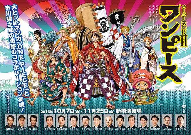 one-piece-kabuki