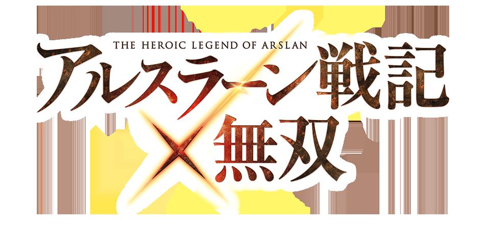 Arslan_Senki_Logo - Copie
