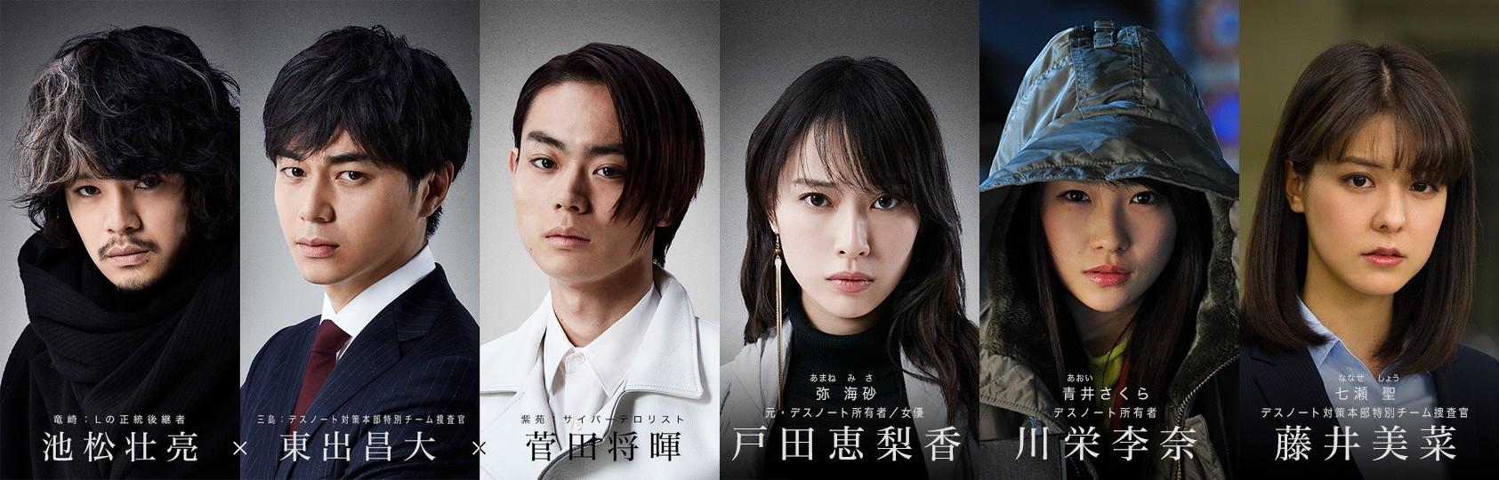 Perso Death Note 2016