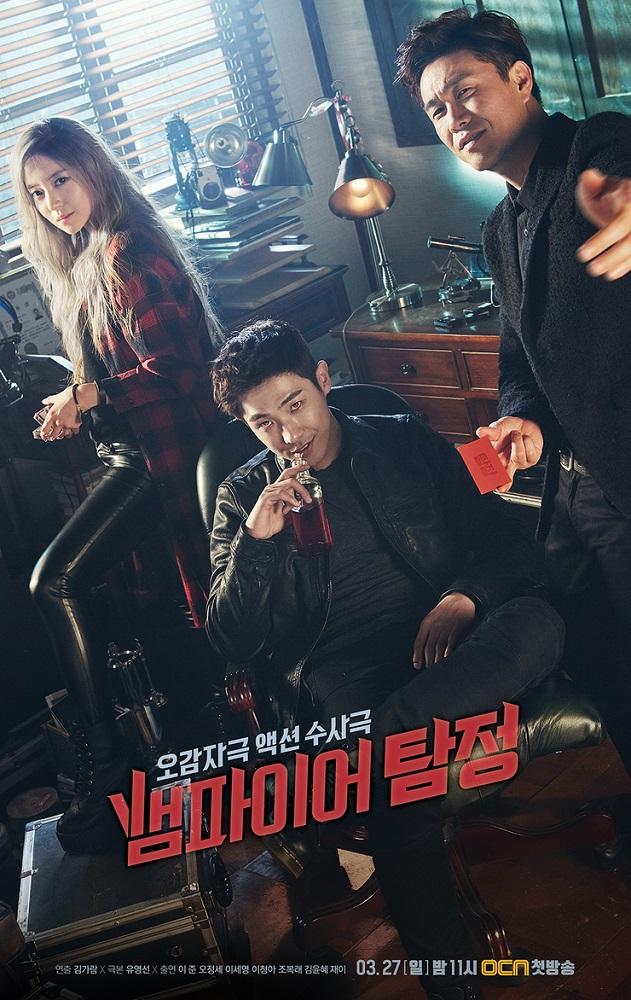 Vampire_Detective-nouveautés_drama