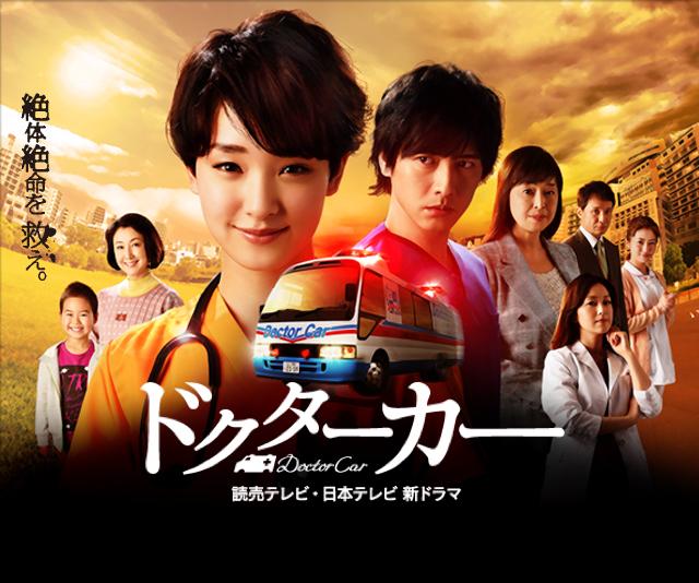 Doctor_Car-nouveautés-drama