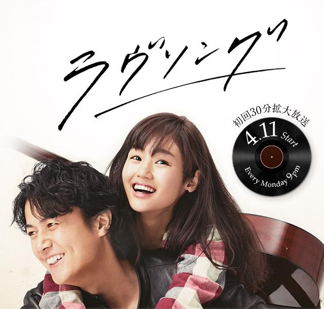 Love_Song-Fuji_TV-p01