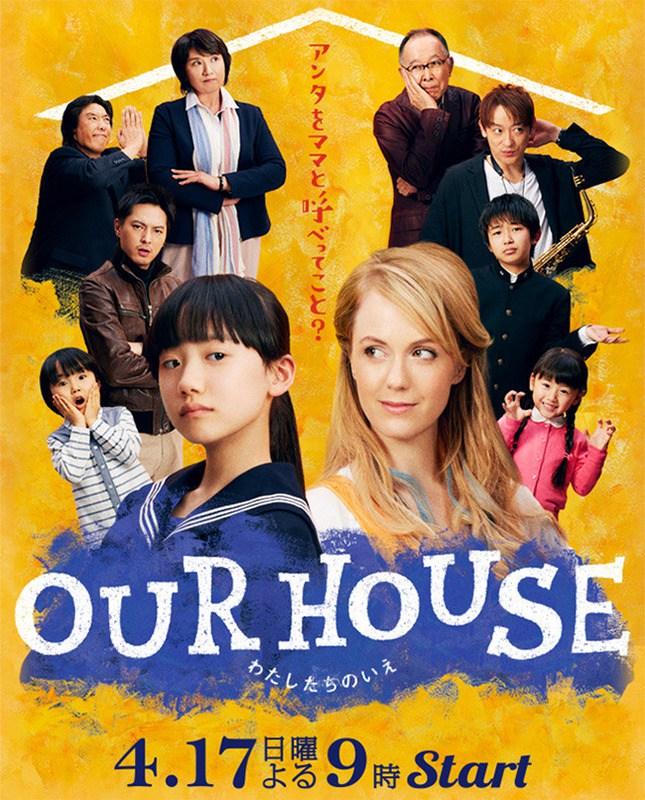 Our_House_nouveautés-drama