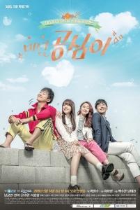Beautiful-Gong-Shim-Poster2