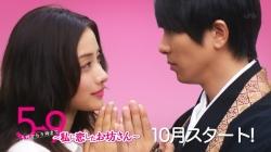 [CRITIQUE] 5-ji kara 9-ji made une romance printanière !