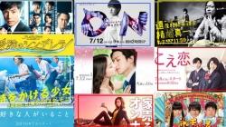 Nouveautés drama Juillet 2016 – J-Drama|Partie 1|