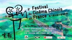 Le sixième Festival du Cinéma Chinois en France