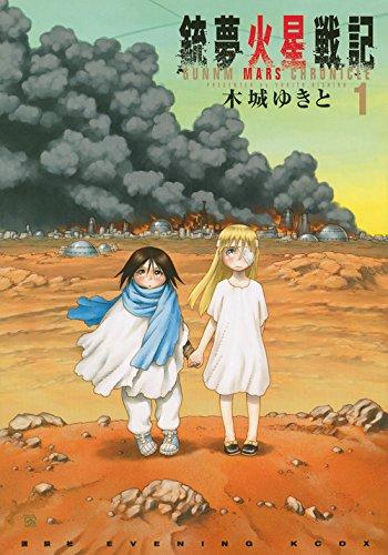 gunnm-mars-chronicle-manga-volume-1-simple-255668