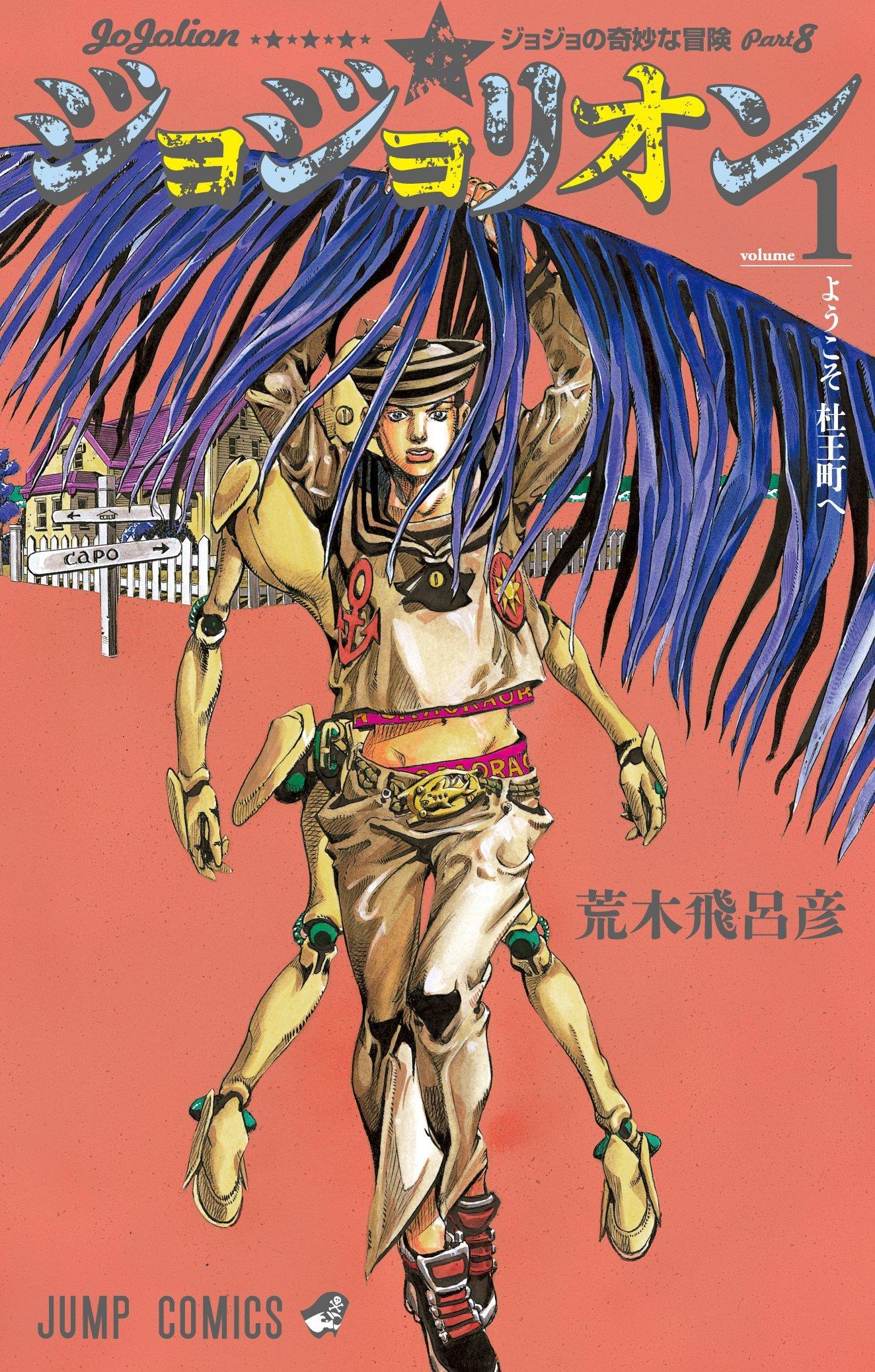 jojo-s-bizarre-adventure-jojolion-manga-volume-1-japonaise-53741