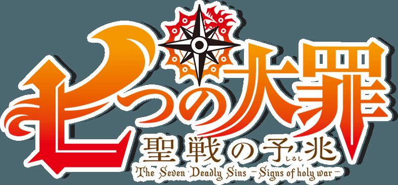 logo_7nanatsu-no-taizai