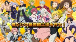 Nanatsu no Taizai : une saison 2 officiellement annoncée !