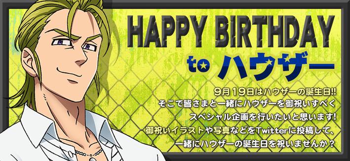 Happy Birthday Howzer - Nanatsu no Taizai