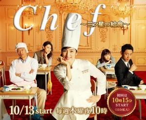 chef-_mitsuboshi_no_kyushoku-p02