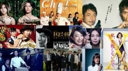 Nouveautés drama Octobre 2016 – J-Drama|Partie 2|