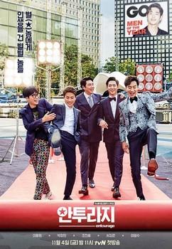 entourage_korean_drama-p1