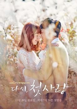 first_love_again-p01