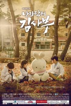 romantic-doctor-teacher-kim-poster1