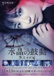 suisho_no_kodo-nouveautés-drama